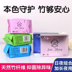 朗媚-竹纤维卫生巾(275/8片/10包 ; 335/4片/10包 ; 155/24片/10包)